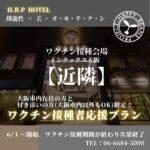 【大阪市民限定】インテックス大阪コロナワクチン接種会場に指定~H.B.P HOTELが出来ること~
