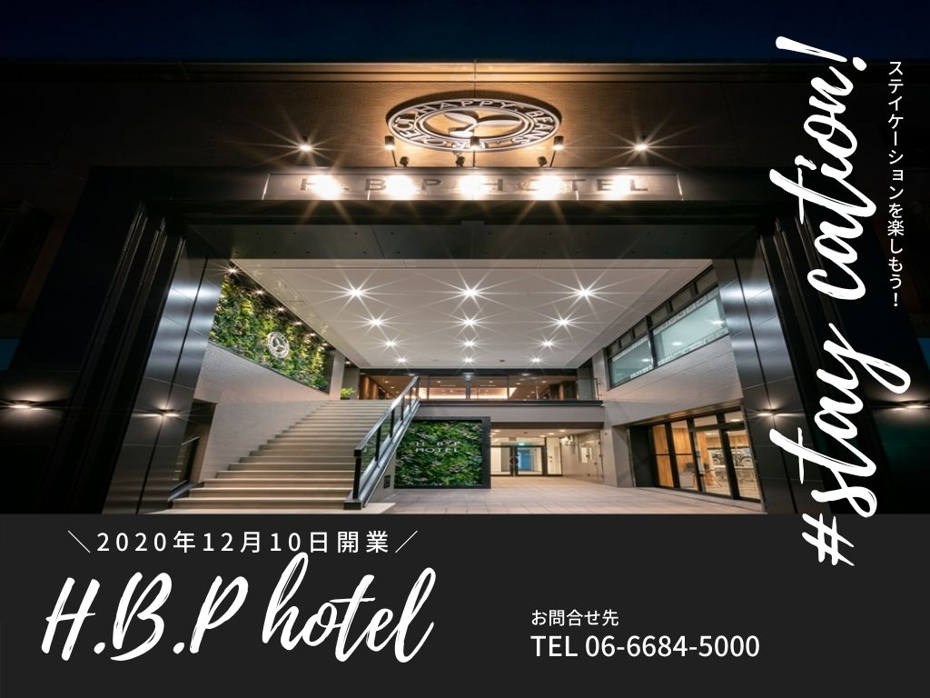 住之江 ホテル